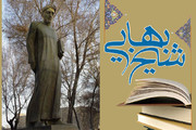 Isfahan to hold Sheikhbahaee's Memorial Day