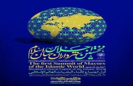 ​Isfahan mayor lectures among mayors of Islamic world