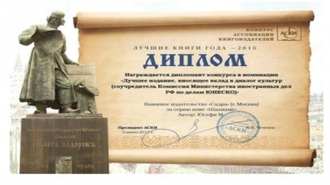 Russian version of 'Shahnameh' grabs Red Square certificate
