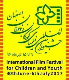 New Golden Butterfly Prize added to Isfahan's int'l film festival for children