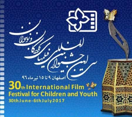 Isfahan children-youth film festival announces int'l features lineup