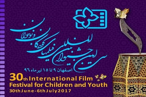 Children filmfest. names intl. animated movies lineup