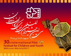 Isfahan municipality grants half-price tickets for ICFF