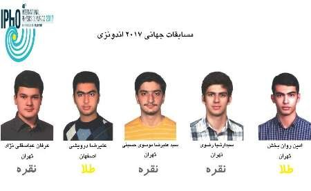 Iran bags colorful medals in Int'l Physics Olympiad