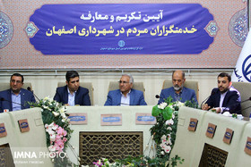 Induction ceremony of new managers in Isfahan municipality