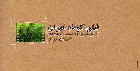 Tehran Int'l Short Film Festival screening 110 Film from 43 countries