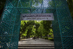 Chaharbagh Avenue; harmony between tradition and modernity