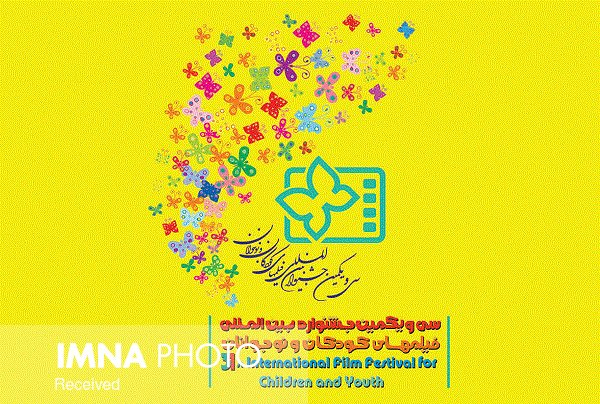 Isfahan Children Film Festival Youth Jury Announced