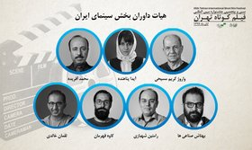 35th Tehran Int'l Short Filmfest announces jurors