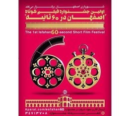 60-seconds short film festival of Isfahan
