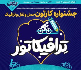 """Trafficator"" festival to hold in Isfahan"