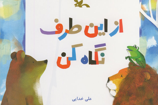 """""""Look at This Way"""" published for non-Iranian children"""