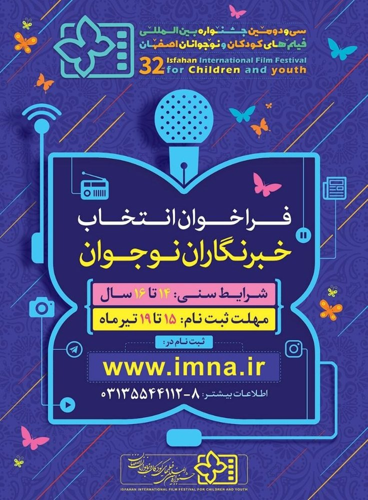 Int'l Children filmfest announces call for entries to select the youth journalists