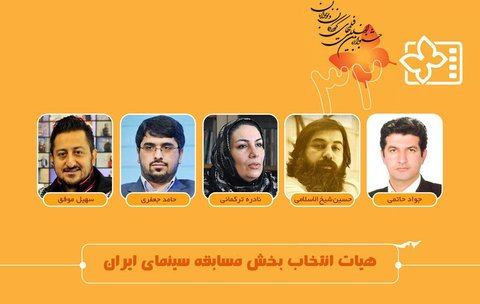 Iranian Cinema Selection Board of 32nd Int'l Film Festival for Children & Youth Unveiled