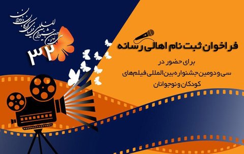 Int'l Children filmfest announces call for entries to register Iranian, foreign correspondents