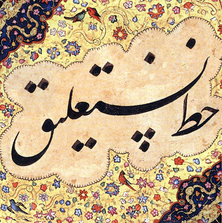 National Calligraphy Week opens with Nastaliq exhibitions in Iran