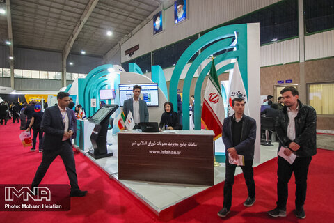 25th Isfahan International Exhibition of Computer & Office Automation in pictures