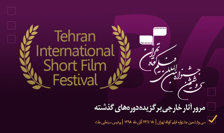 Top films of previous editions displayed  in Tehran International Short FilmFest