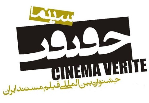 Cinema Vérité to support documentaries on entrepreneurship